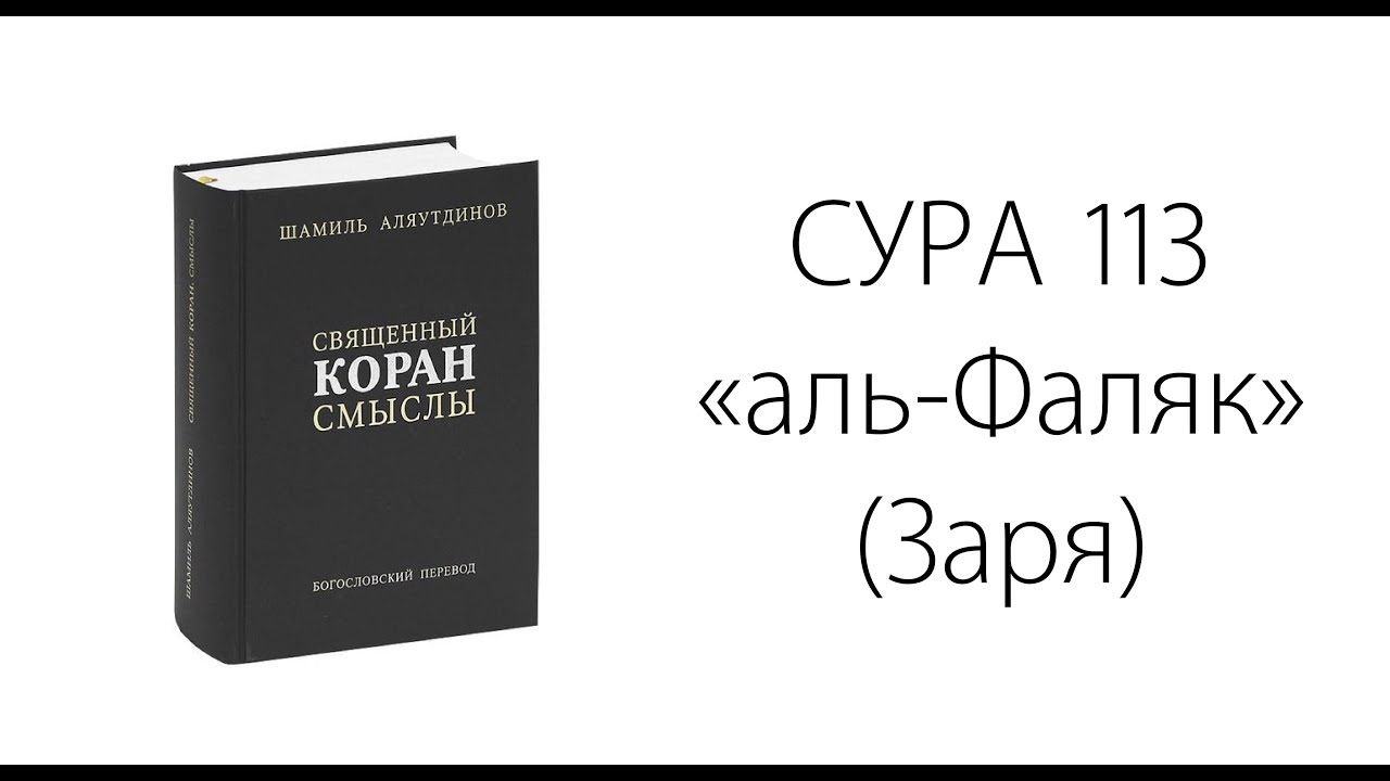 сура аль мульк текст на чеченском
