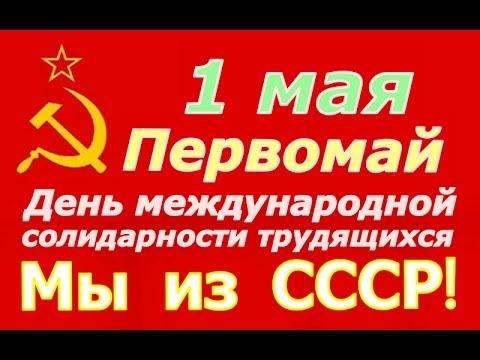 1 мая СССР ☭ Первомай документальный фильм ☆ Образование ☭ Марш на День Труда ☆ Советский Союз