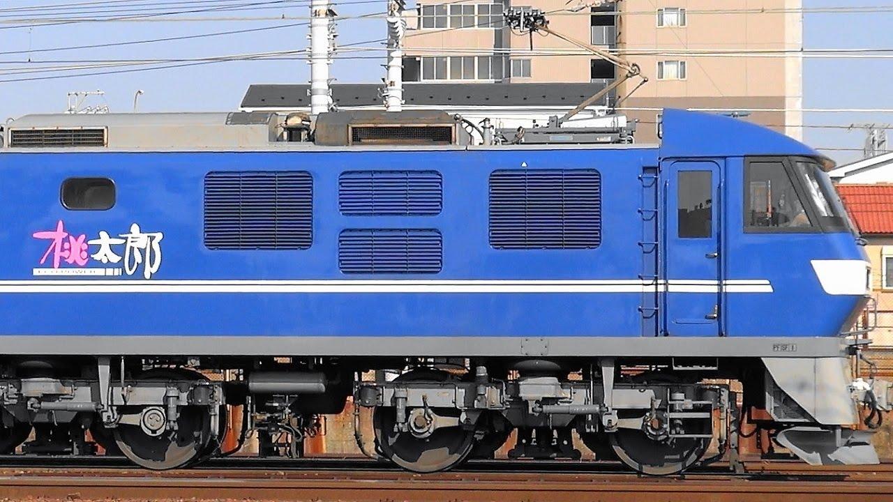 2020,2,21 かもつれっしゃ62レと1050レ‼ とどけげんき‼力持ちだよEF210桃太郎‼ 新幹線と電車、名古屋臨海鉄道も登場します^^