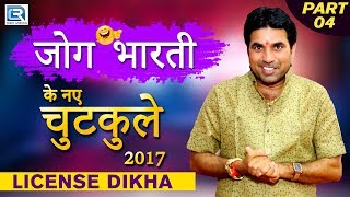 जोग भारती के बिलकुल नया कॉमेडी विडियो - LICENSE DIKHA | Jog Bharti Comedy Show | Part - 4