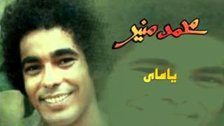 Mohamed Mounir - Ya Amay (Official Audio) l محمد منير -  ياماي