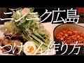 にんにく広島つけ麺の作り方。115杯目【飯テロ】 の動画、YouTube動画。