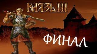 князь 3 - Новая династия - немного геймплея