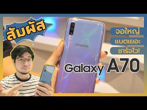 แกะกล่อง Galaxy A70 จอใหญ่ แบตเยอะ แรงโดนใจสายเกม - วันที่ 25 Apr 2019