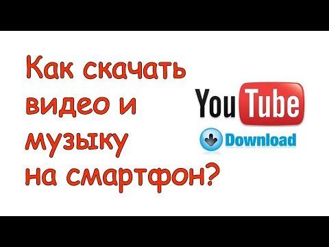 Как скачать видео с ютуба на телефон?из YouTube · Длительность: 4 мин26 с  · Просмотров: 34 · отправлено: 26-7-2016 · кем отправлено: KunonIunon Play