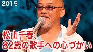 松山千春さんの楽屋にドリフターズの高木ブーさんが訪ねてきました。 高...