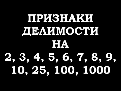 Признаки делимости на 2, 3, 4, 5, 6, 7, 8, 9, 10, 25, 100, 1000