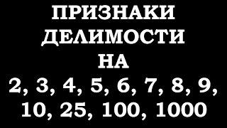 признаки делимости. Какие числа делятся на 3? Математика 6 класс. Урок 9
