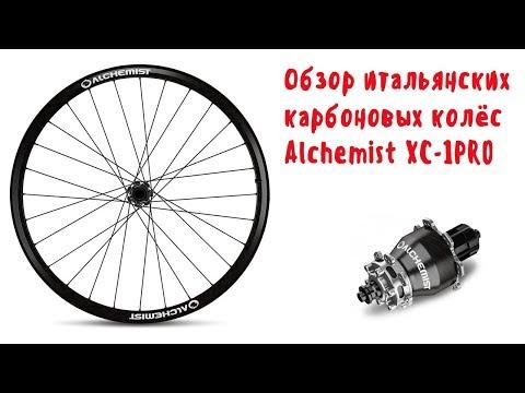 Обзор карбоновых колёс Alchemist XC-1Pro bike wheels