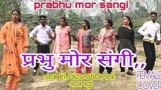 PRABHU MOR SANGI     प्रभु मोर संगी रे    NEW FEMALE COVER SONG    SADRI DEVOTIONAL SONG   