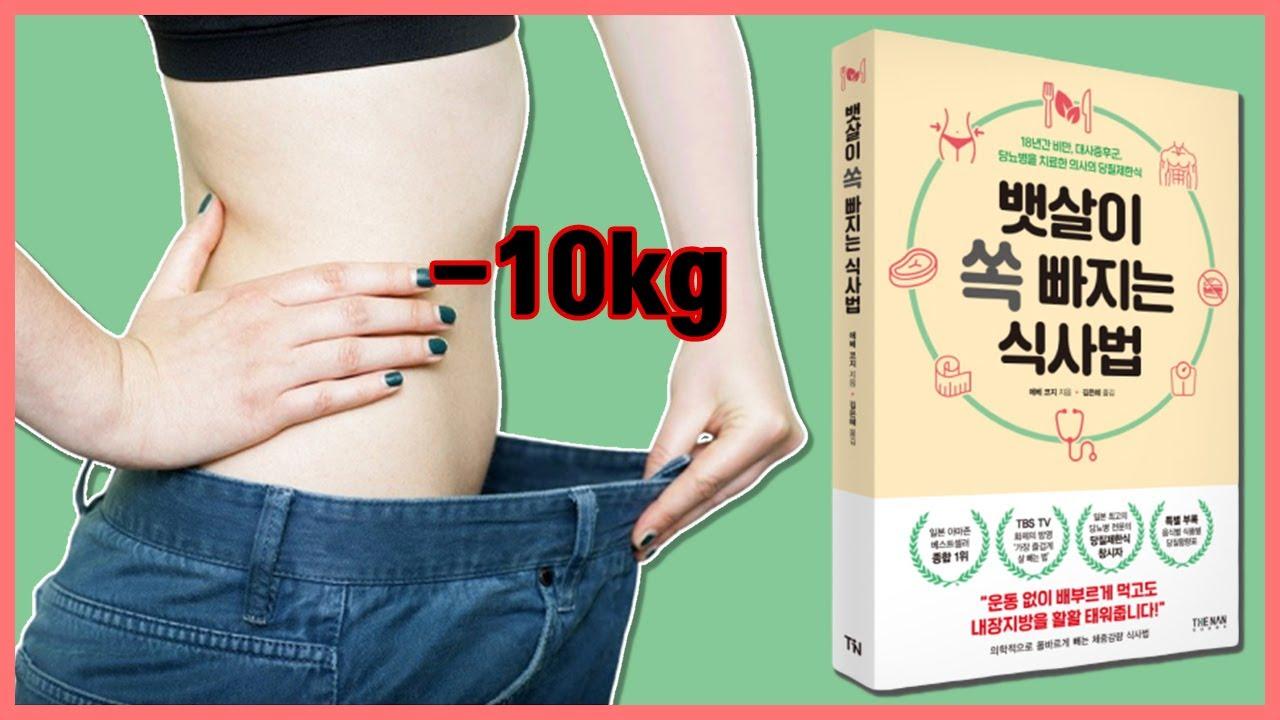 '뱃살이 쏙 빠지는 식사법' 이 있다!? | 다이어트, 건강, 뱃살 | [책 리뷰]