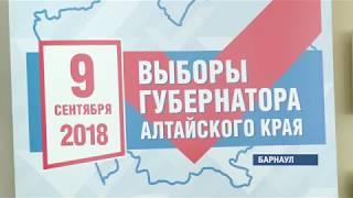 Впервые выборы губернатора Алтайского края пройдут под контролем видеокамер