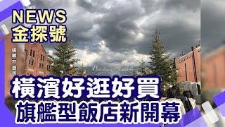 日本海港城市Top5 | 橫濱紅磚倉庫 山下公園 橫濱中華街 APA渡假村飯店 函館朝市