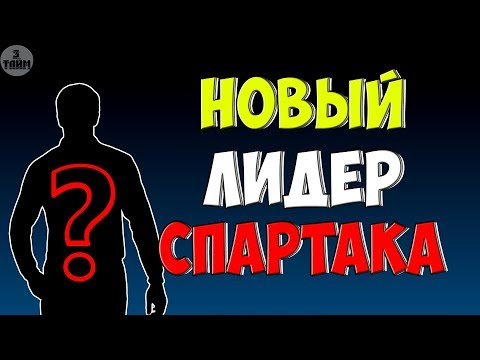 Зелимхан Бакаев / Спартак Москва / Новости футбола сегодня