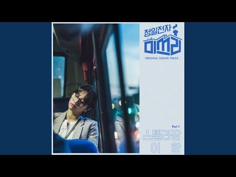 Download 어항 Fishbowl Mp4 baru
