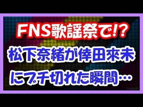 FNS歌謡祭 松下奈緒が倖田來未にイラッ!? ブチ切れた瞬間が・・・