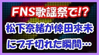 FNS歌謡祭 松下奈緒が倖田來未にイラッ!? ブチ切れた瞬間が・・・ 倖...