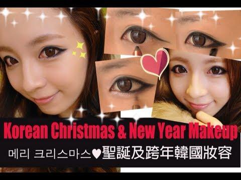 韓式聖誕❤Korean Christmas & New Year Makeup