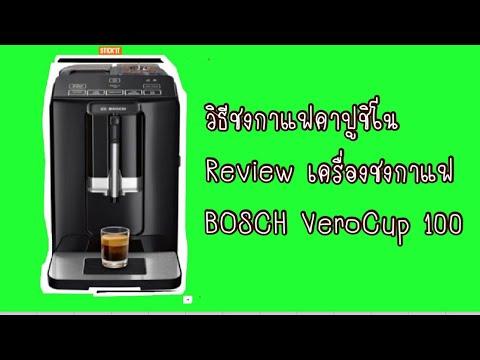 วิธีชงกาแฟคาปูชิโน +  review เครื่องชงกาแฟ BOSCH VeroCup 100