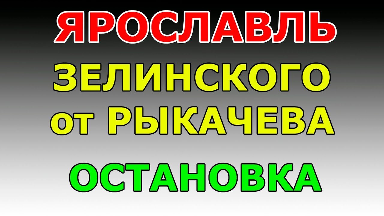ОСТАНОВКА ул.Зелинского от ул.Рыкачева  маршрут ГИБДД №2 г. Ярославль