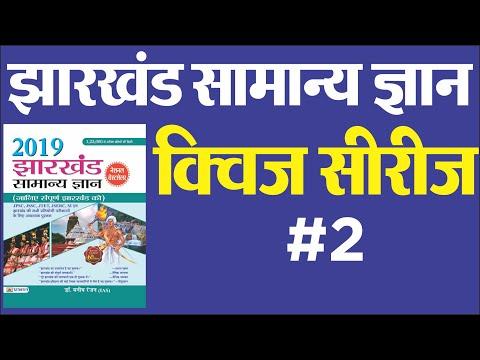 झारखंड सामान्य ज्ञान क्विज सीरीज़ 2 || Jharkhand GK Quiz series || Jharkhand general knowledge