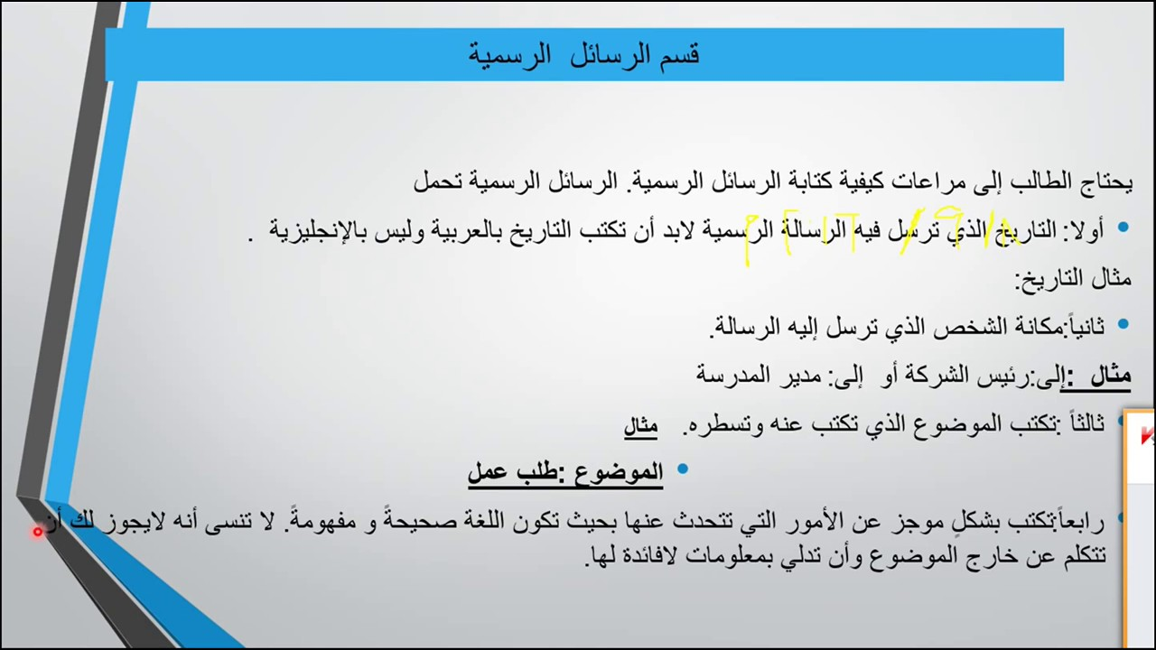 Learn To Write Arabic Official Letter  Youtube
