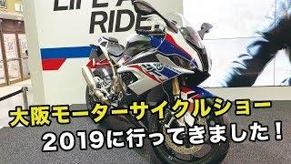 大阪モーターサイクルショー2019に行ってきました! Triumph Street Triple R 675