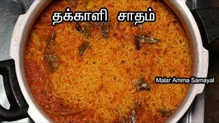 தக்காளி சாதம் | Tomato Rice | Thakkali Sadam | Malar Amma Samayal