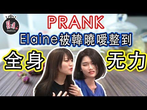 【Prank】Elaine被韓曉噯整到全身无力?!