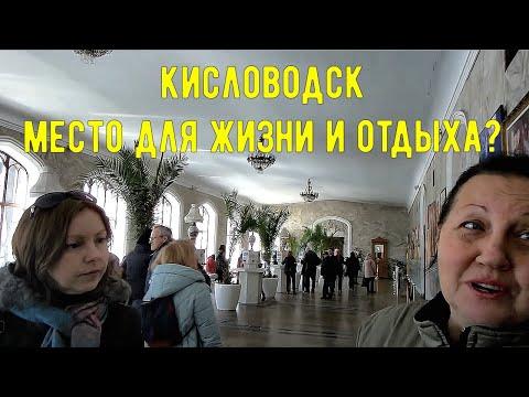 Ставрополье для жизни и отдыха Ставрополь Кисловодск