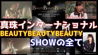 長崎市ルークプラザホテルで真珠インターナショナルが主催した「BEAUTYB...