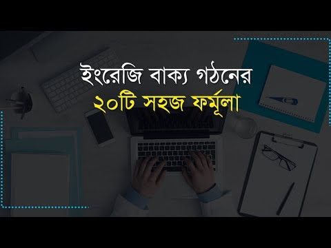 English Sentence Making In Bangla