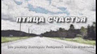 сериал Птица счастья 3-4 серия Мелодрама