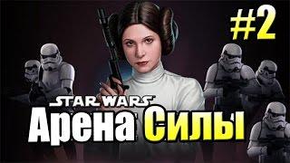 ЗВЕЗДНЫЕ ВОЙНЫ Арена Силы {!!!} Star Wars FORCE ARENA прохождение #2 — ЛЕЯ КРУЧЕ ВСЕХ