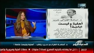 د. أسامة الغزالى حرب يكتب أهلية وليست خاصة!