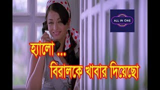 BANGLA FUNNY DUBBING| FUNNY NATOK | DRAMA | BANGLA NEW FUNNY VIDEO 2017 | ALL IN ONE
