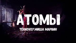 TERNOVOY feat. Миша Марвин - Атомы (Текст/лирик) mp3