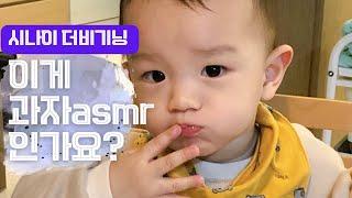 18개월 아기 과자 ASMR [시나이]