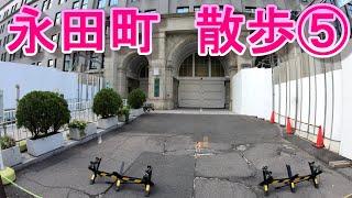 永田町 散歩⑤霞が関官庁 財務省