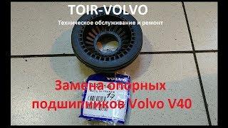 Замена опорных подшипников Volvo V40