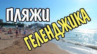 видео Геленджик - Курорты Юга.ру