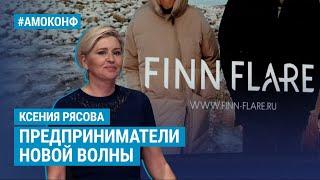 Ксения Рясова Finn Flare на АМОКОНФ Предприниматели новой волны