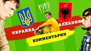 Футбол: Украина - Албания | 3 : 1 | Комментарии | ФУТБОЛЬЧИК