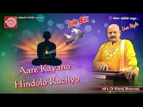 Gujarati Bhajan ||Aare Kayano Hindolo Rachyo ||Khimji Bharvad