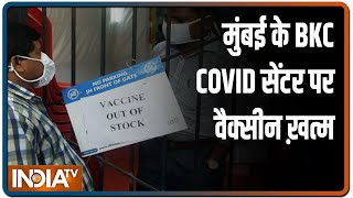 Mumbai's BKC centre runs out of vaccine stock, COVID vaccination stalled