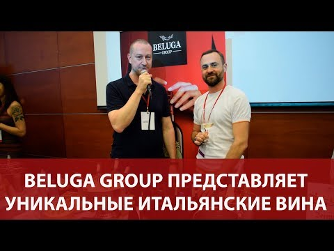 Beluga Group представляет на российском рынке уникальные итальянские вина.