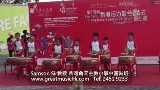 柴灣角天主教小學中國鼓興趣班 Samson Sir 張志雄教
