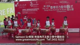 Publication Date: 2016-10-18 | Video Title: 柴灣角天主教小學中國鼓興趣班 Samson Sir 張志雄教