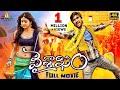 Vaisakham Latest Telugu Full Movie | Harish, Avanthika | New Full Length Movies | Sri Balaji Video