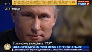 Путин американской журналистке: Ваша чушь нас уже достала!(, 2017-06-02T15:21:07.000Z)